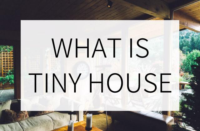 タイニーハウスとは