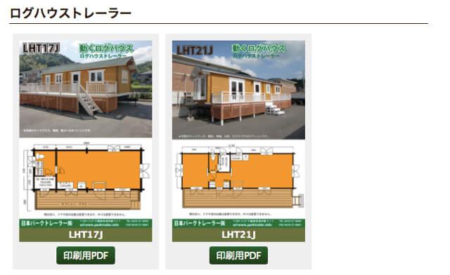 日本パークトレーラー株式会社