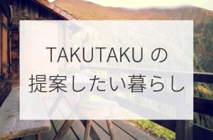 TAKUTAKUの提案したい暮らし