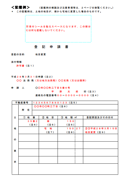 地目変更登記のサンプル