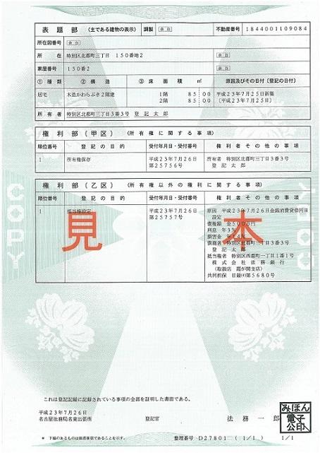 不動産登記簿-サンプル