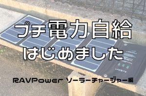 プチ電力自給はじめました。RAVPowerソーラーチャージャー24W編