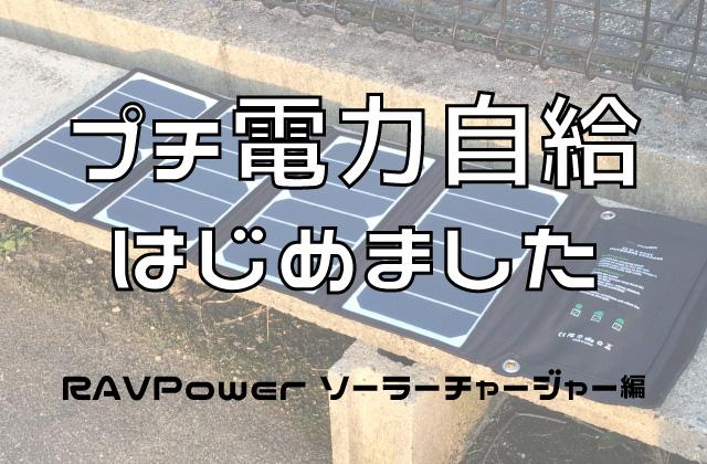 RAVPowerソーラーチャージャー24Wで電力自給
