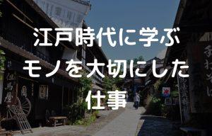 江戸時代に学ぶ、モノを大切にした仕事