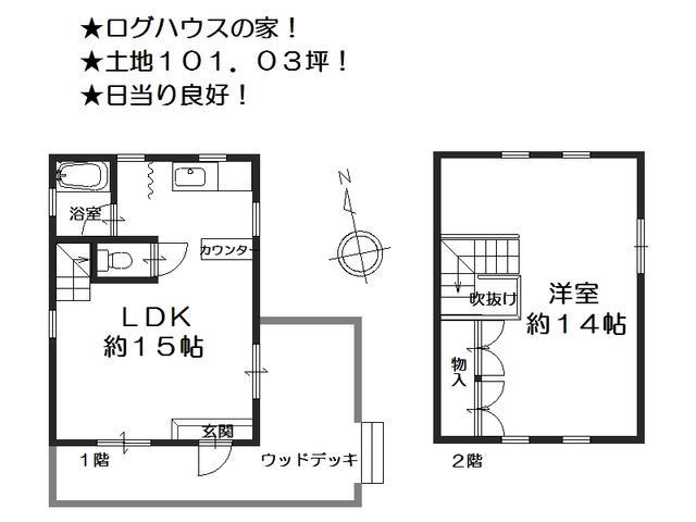 滋賀県高島市-中古戸建て-ログハウス-間取り