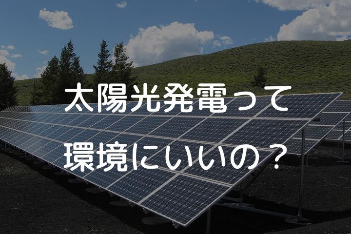 太陽光発電って環境にいいの?