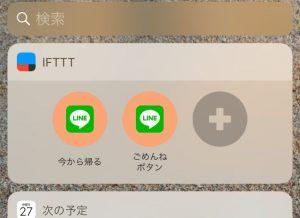 「今から帰るボタン」「ごめんねボタン」で仲良く過ごす – IFTTT,LINE Notify,iPhone