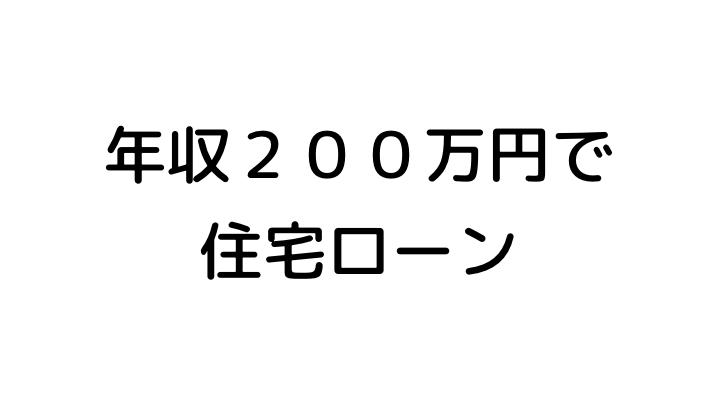 年収200万円で住宅ローン審査