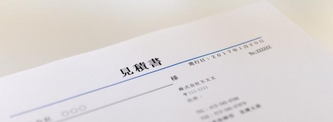 注文住宅の見積書
