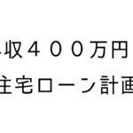 年収400万円の住宅ローン計画