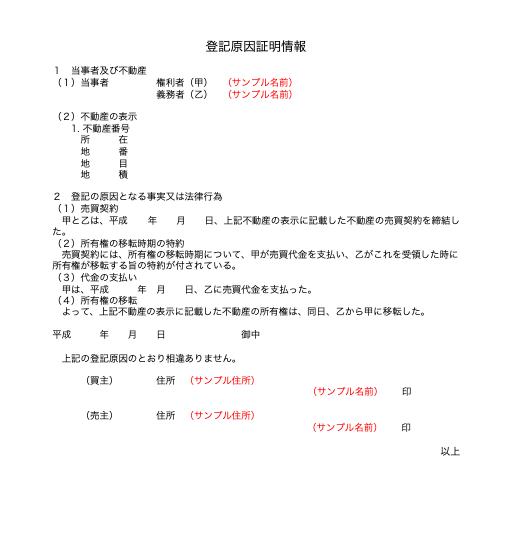 登記原因証明情報のテンプレート