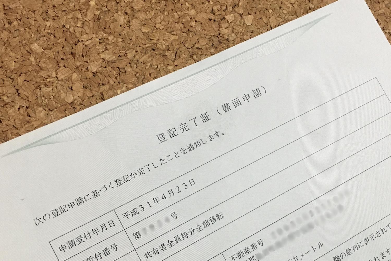 所有権移転登記を自分で行う方法