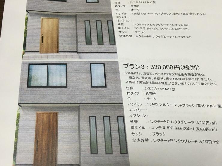 家のカラーシミュレーション